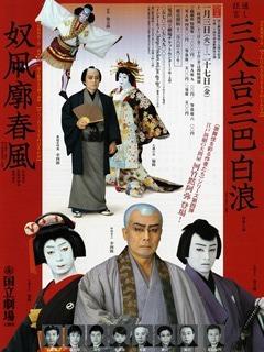 sanninkitisa-honchira-omote[1].jpg